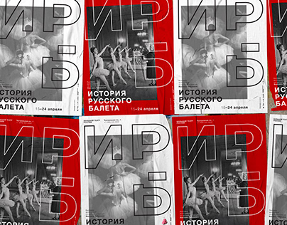 """Плакаты для фото-выставки """"История русского балета"""""""