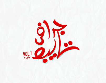 Arabic Typography V. 1