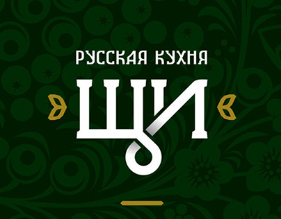 Логотип кафе Щи