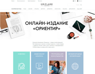 design of an electronic journal for oriflame