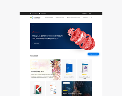 Main page redesign for Softman