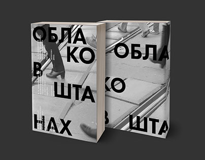 Covers for literary works of Mayakovsky