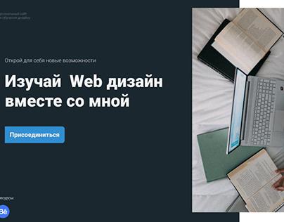 Обложка сайта по изучению Web дизайна