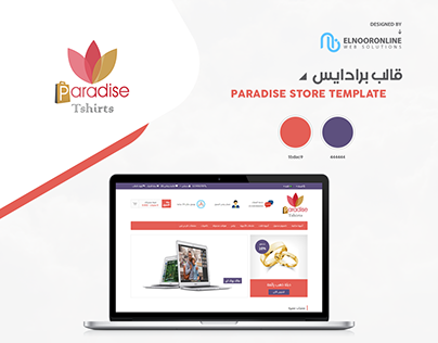 برادايس-متاجر الكترونية