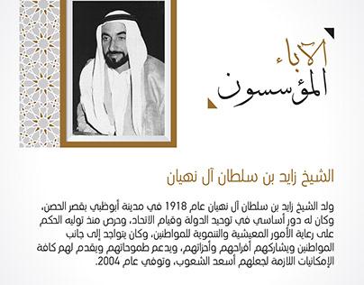 MOE UAE (The Ministry of Education)