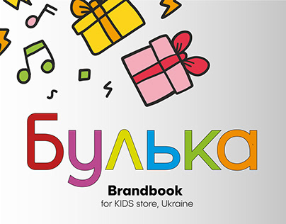 Brandbook design for kids store