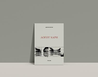 Logou Xari, Poetry Collection