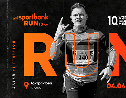 "Banners for ""SportBank RUN 10 km"""