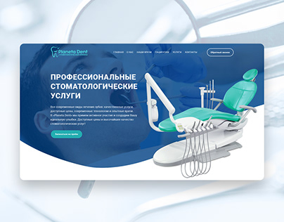 Дизайн сайта Planeta Dent (Website design)