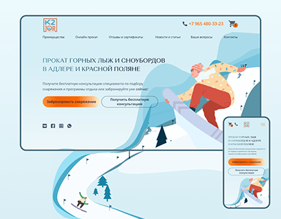 Main page for ski and snowboard rental