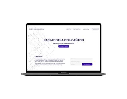 Студия веб разработки