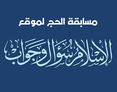 مسابقة الحج لموقع الاسلام سؤال وجواب