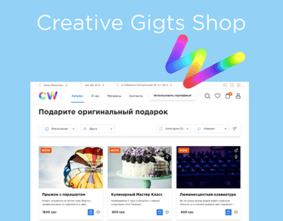 eCommerce Catalogue for Creative Gifts Shop