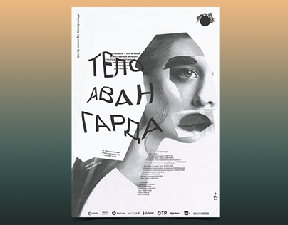 Poster «The body of the Avant-Garde»