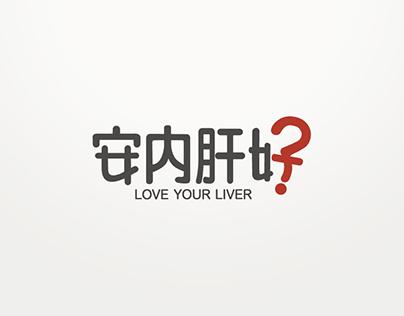 安內肝好-Love Your Liver