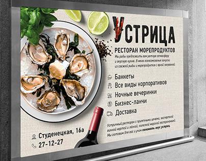 Баннер для ресторана морепродуктов