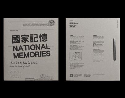 国家记忆 National Memories