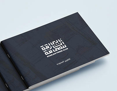 (SPC) Sharjah Press Club   Book Design
