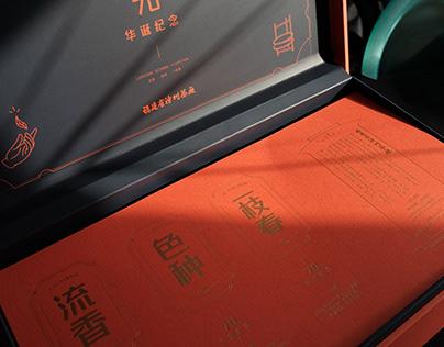 新中式茶叶包装合辑一
