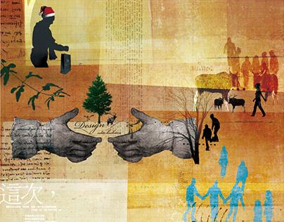 誠品書店 - 設計2008 月曆‧耶卡‧禮物展 主視覺設計