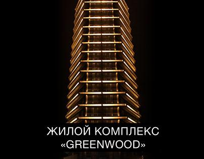 "Подсветка ЖК ""Greenwod"" | Architectural lighting"