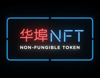 华埠 NFT Chinatown