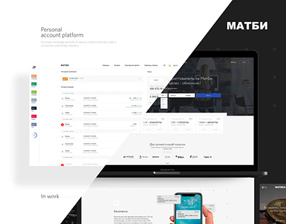 MATBEA (Криптовалютная платформа)
