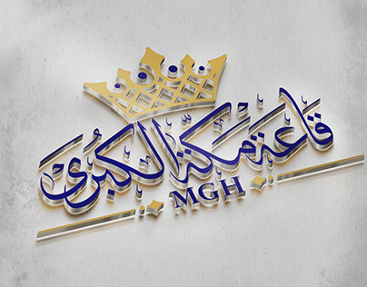 Makkah Grand Hall.  MGH  قاعة مكة الكبرى