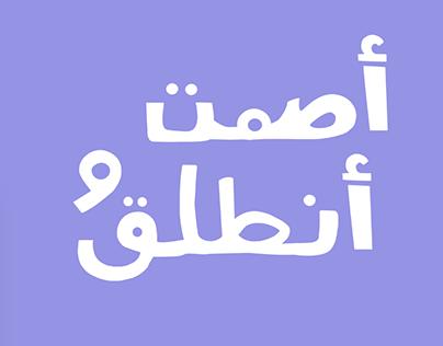 "Arabic Typeface for ""Shut Up & Go"" Merchandise"