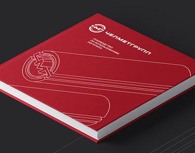 ChelMetGroup. Logobook, Web development