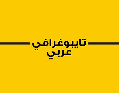 Arabic Typography Vol. 1