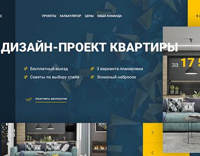 Дизайн блоков главной страницы для студии интерьеров