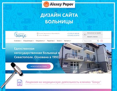 """Разработка дизайна для клиники """"Бонус"""" из Севастополя"""