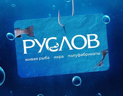 RUSLOV | discount, advertising, visualization