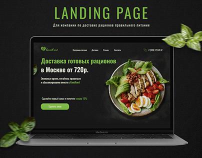 Landing Page для компании по доставке рационов питания