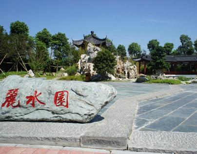 """中式园林景观设计""""丽水园"""""""