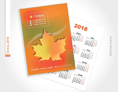 Календарик Осень Optom.com.ua