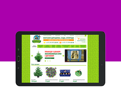 UX/UI Design / Online Garden Center Website