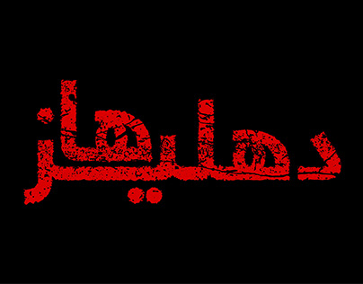 Dahleez ha Tolo TV Program Logo Design