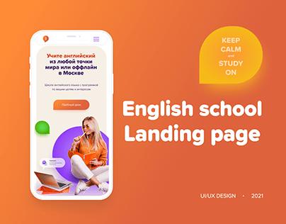 English school | Landing page