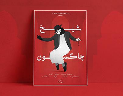 Sheikh Jackson Movie / Illustration Poster