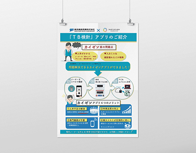 メーターアプリ(BtoB)のポスター作成