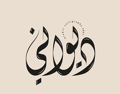 Arabic calligraphy - 30 days challenge