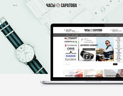 """Создание сайта для компании """"Часы Саратова"""""""