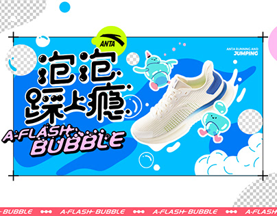 ANTA : A-FLASH BUBBLE Innovatory Upgrade