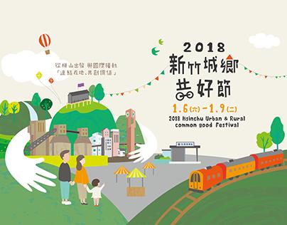 清華大學USR計畫|新竹城鄉共好節
