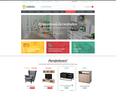 Furniture online store