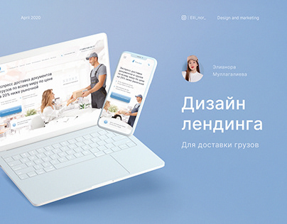 Landing page for delivery company. Design and marketing