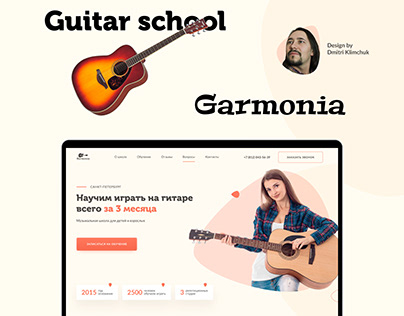 "Guitar School ""Garmonia"""