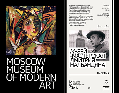 Moscow museum of modern art
